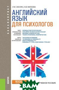 Купить Английский язык для психологов. Учебник, КноРус, Л. М. Закоян, Н. Ф. Михеева, 978-5-406-05845-9