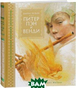 Купить Питер Пэн и Венди, Махаон, Джеймс М. Барри, 978-5-389-12967-2