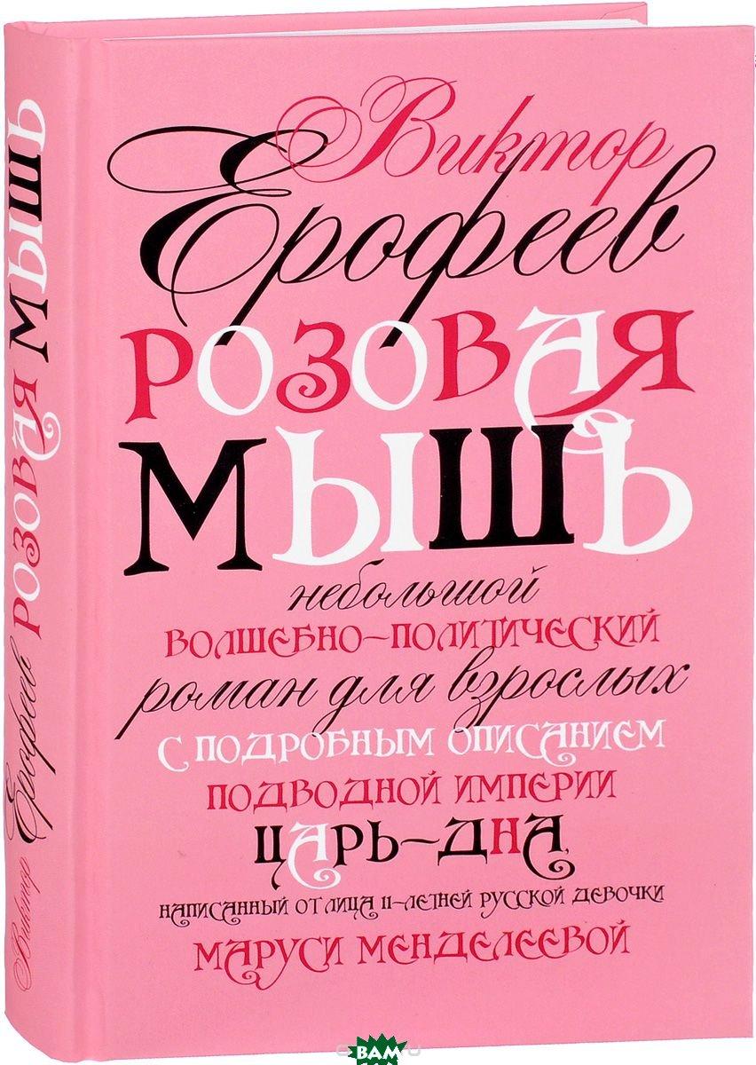 Купить Розовая Мышь, РИПОЛ КЛАССИК, Ерофеев Виктор Владимирович, 978-5-386-10290-6