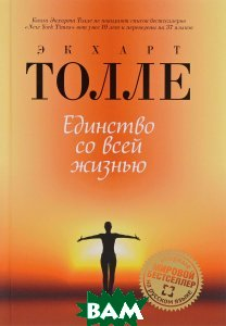 Купить Единство со всей жизнью, РИПОЛ КЛАССИК, Экхарт Толле, 978-5-386-10252-4