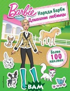Купить Наряди Барби. Домашние любимцы, 978-5-699-94190-2