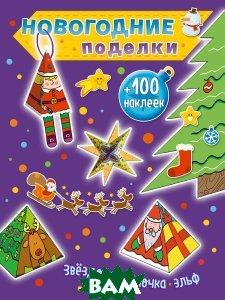 Купить Новогодние поделки. Звездочка, елочка, эльф (+100 наклеек), 978-5-699-99349-9