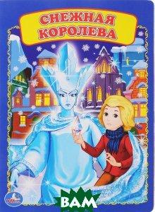 Купить Снежная королева, СИМБАТ, Х. К. Андерсен, 978-5-506-01587-1