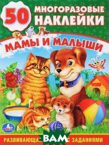 Купить Мамы и малыши. Обучающая книжка с наклейками, Козырь А., 978-5-506-01143-9