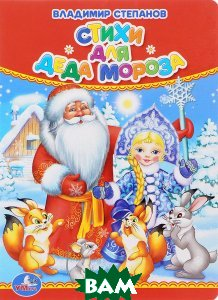 Купить Стихи для деда мороза, Владимир Степанов, 978-5-506-01597-0