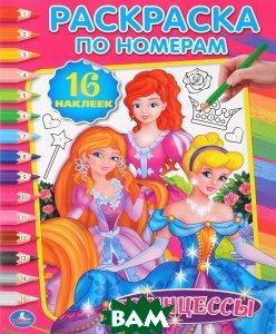 Купить Принцессы. Раскраска по номерам ( + наклейки), С-Трейд, Умка, 978-5-506-01599-4