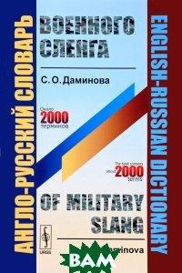 Купить Англо-русский словарь военного сленга, ЛЕНАНД, Даминова С.О., 978-5-9710-4977-7