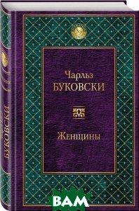 Купить Женщины (изд. 2017 г. ), ЭКСМО, Чарльз Буковски, 978-5-699-95002-7