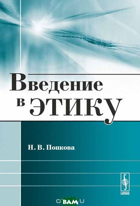 Купить Введение в этику, URSS, Попкова Н.В., 978-5-397-06100-1