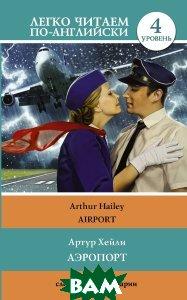 Купить Аэропорт, АСТ, Артур Хейли, 978-5-17-103108-4