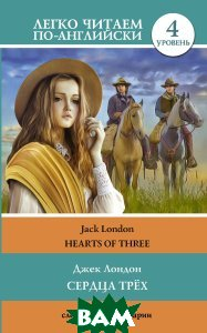 Купить Сердца трех / The Hearts of Three, АСТ, Джек Лондон, 978-5-17-104437-4