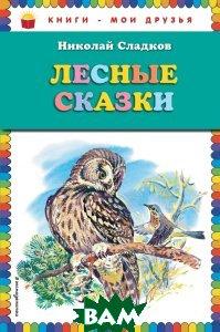 Лесные сказки, Николай Сладков, 978-5-04-089342-3  - купить со скидкой