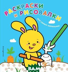 Купить Раскраски и рисовалки для самых маленьких (зайчонок), 978-5-699-99558-5