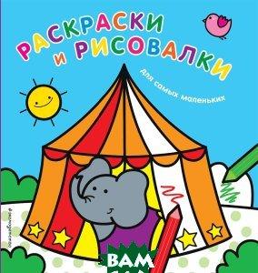 Купить Раскраски и рисовалки для самых маленьких (слоненок), 978-5-699-99806-7