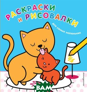 Раскраски и рисовалки для самых маленьких (котята), 978-5-699-99559-2  - купить со скидкой