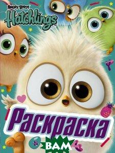 Купить Angry Birds. Hatchlings. Праздник вылупления, 978-5-17-104079-6