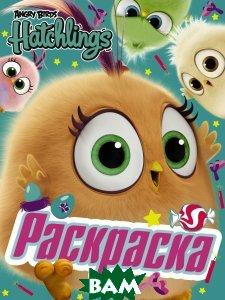 Купить Angry Birds. Hatchlings. Знакомьтесь, птенцы!, 978-5-17-104082-6