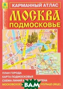 Купить Москва. Подмосковье. Карманный атлас, 978-5-89485-053-5