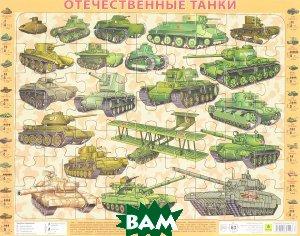 Купить Отечественные танки. Пазл, РузКо, 978-5-89485-552-3