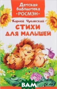 Купить Чуковский К. Стихи для малышей, РОСМЭН, Корней Чуковский, 978-5-353-08583-6