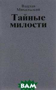 Собрание сочинений. В 10 томах. Том 3. Тайные милости