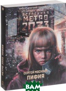 Купить Метро 2033. Пифия, АСТ, Сергей Москвин, 978-5-17-982586-9
