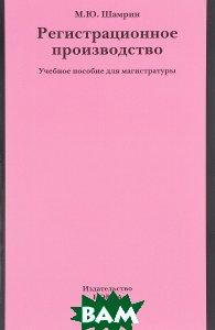 Купить Регистрационное производство. Учебное пособие, НОРМА, Шамрин М.Ю., 978-5-91768-864-0