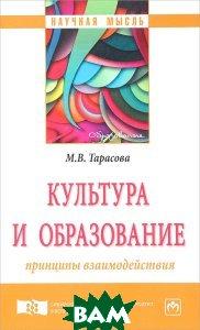 Купить Культура и образование: принципы взаимодействия. Монография, ИНФРА-М, Тарасова М.В., 978-5-16-013300-3