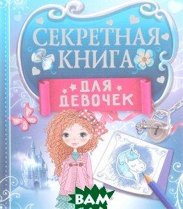 Купить Секретная книга для девочек, Е. А. Иолтуховская, 978-5-17-104986-7