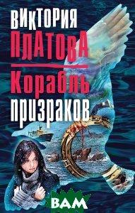 Купить Корабль призраков, ЭКСМО, Виктория Платова, 978-5-04-089593-9