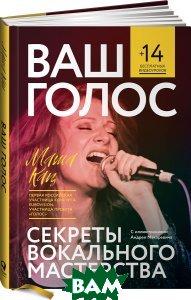 Купить Ваш голос. Секреты вокального мастерства, Альпина Паблишер, Маша Кац, 978-5-9614-6098-8