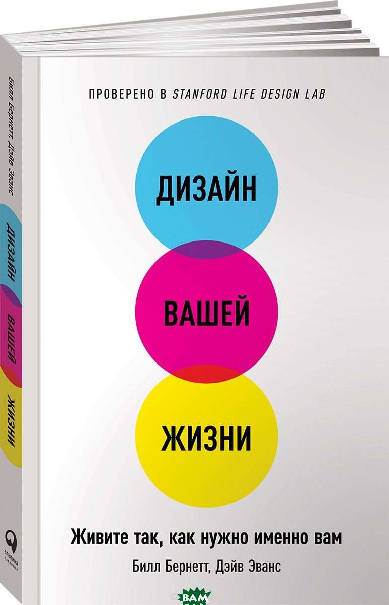 Купить Дизайн вашей жизни. Живите так, как нужно именно вам, Альпина Паблишер, Бернетт Б., 978-5-9614-6514-3