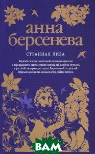 Купить Странная Лиза, ЭКСМО, Анна Берсенева, 978-5-699-99758-9