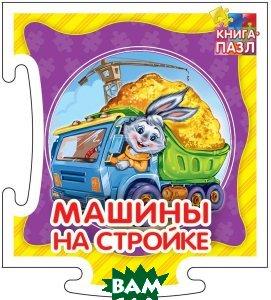 Купить Книга-пазл. Машины на стройке. Развивающая книга, НД Плэй, Геннадий Меламед, 9785001072683