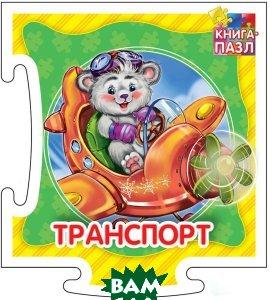Купить Книга-пазл. Транспорт. Развивающая книга, НД Плэй, Геннадий Меламед, 9785001072744