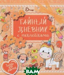 Купить Тайный дневник с наклейками, АСТ, Екатерина Иолтуховская, 978-5-17-104984-3