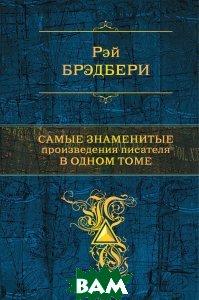 Купить Самые знаменитые произведения писателя в одном томе, ЭКСМО, Рэй Брэдбери, 978-5-699-96345-4
