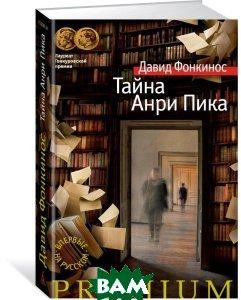 Купить Тайна Анри Пика, АЗБУКА, Давид Фонкинос, 978-5-389-11949-9