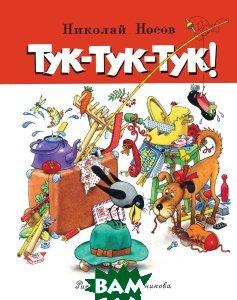 Купить Тук-тук-тук, Махаон, Николай Носов, 978-5-389-13512-3