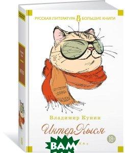 Купить ИнтерКыся, АЗБУКА, Владимир Кунин, 978-5-389-13615-1