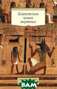 Купить Египетская книга мертвых, АЗБУКА, Корсаков К., 978-5-389-13760-8