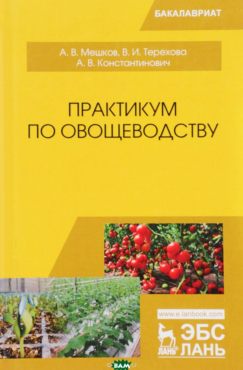 Купить Практикум по овощеводству. Учебное пособие, Лань, Мешков А.В., 978-5-8114-2639-3