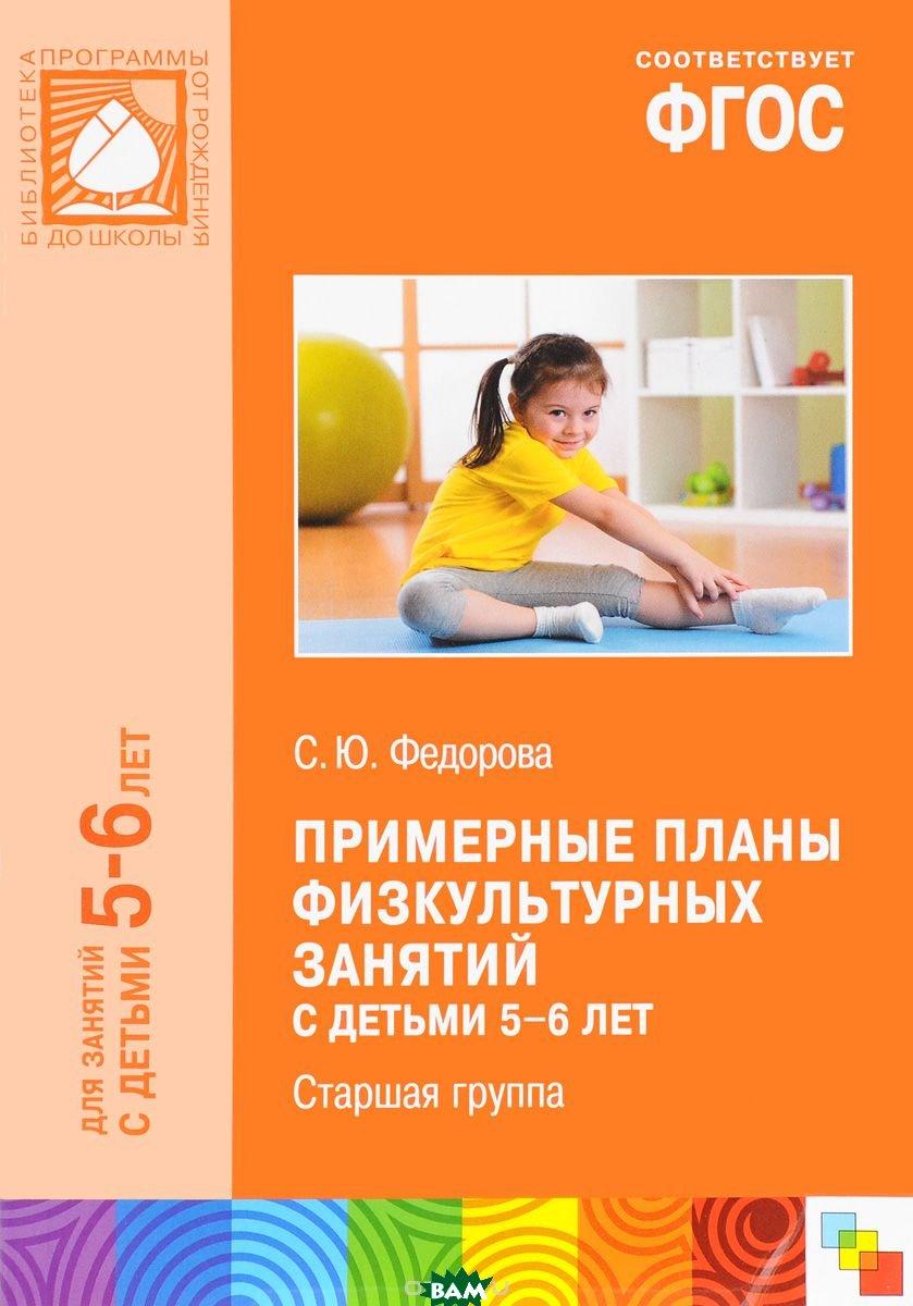 Примерные планы физкультурных занятий с детьми 5-6 лет. ФГОС