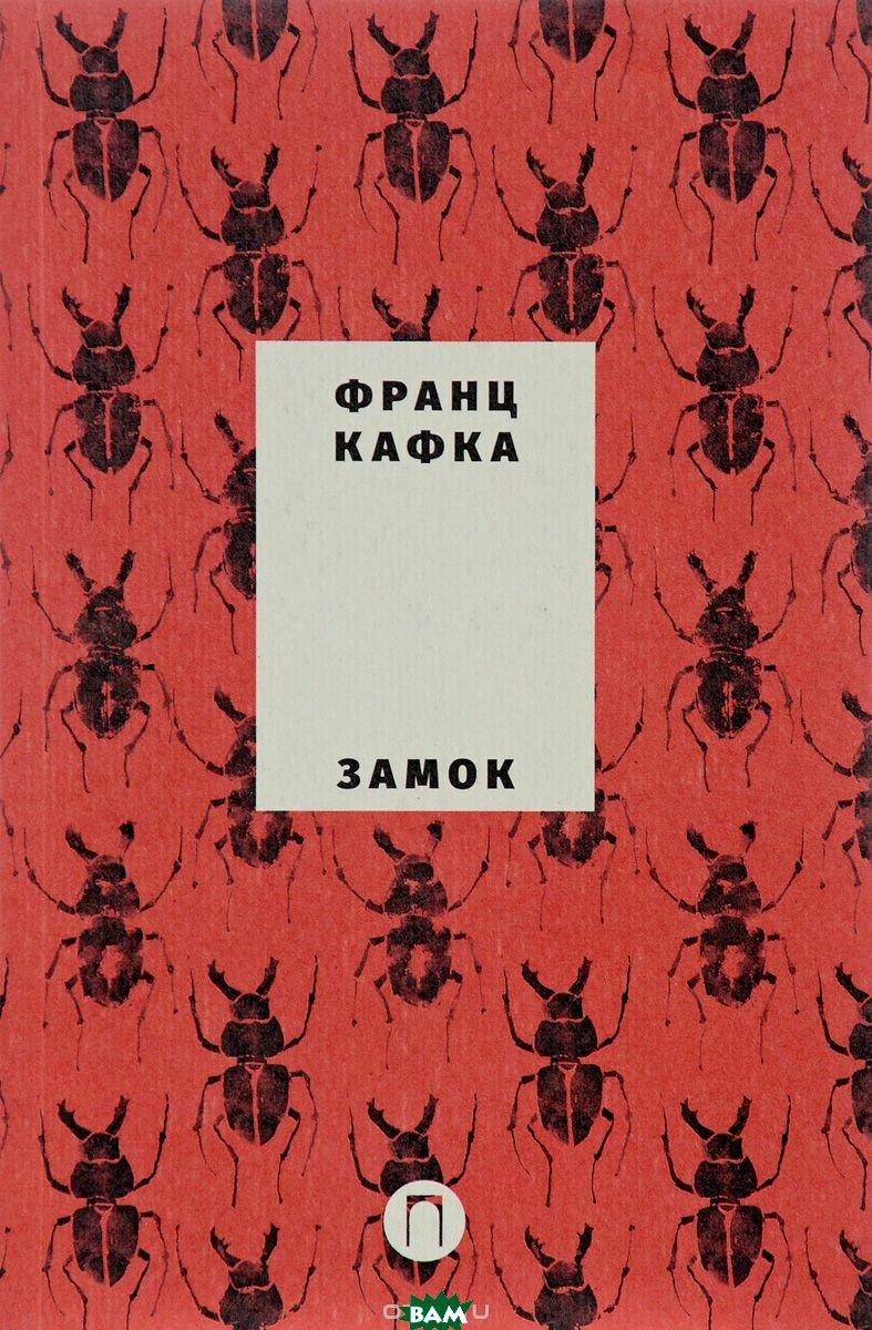 Купить Собрание сочинений Франца Кафки. Том 2: Замок, Пальмира, Кафка Франц, 978-5-521-00739-4