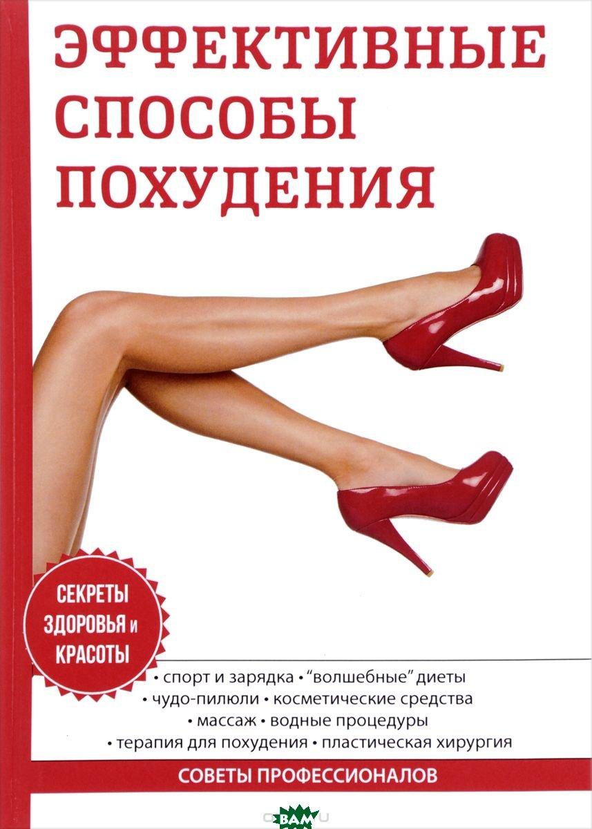 Купить Эффективные способы похудения, Научная Книга, Бриза О., 978-5-521-05855-6