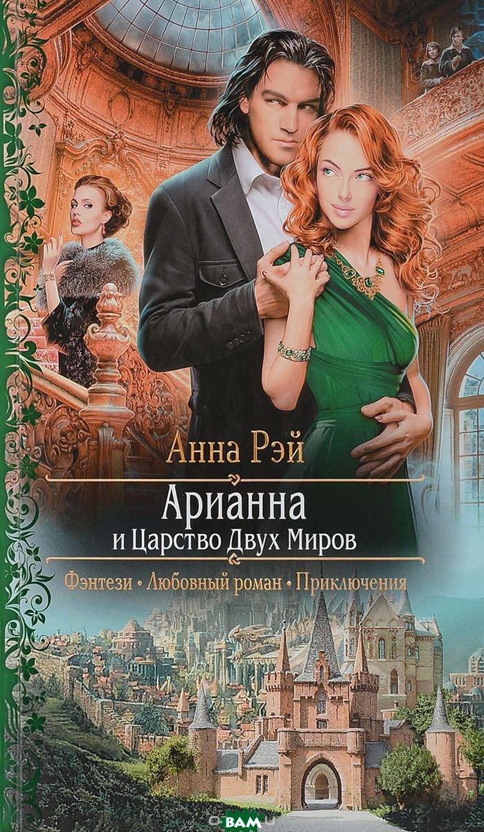 Купить Арианна и Царство Двух Миров, Альфа-книга, Рэй Анна, 978-5-9922-2414-6