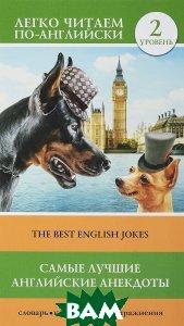 Купить The Best English Jokes / Самые лучшие английские анекдоты. Уровень 2, АСТ, С. А. Матвеева, 978-5-17-104428-2