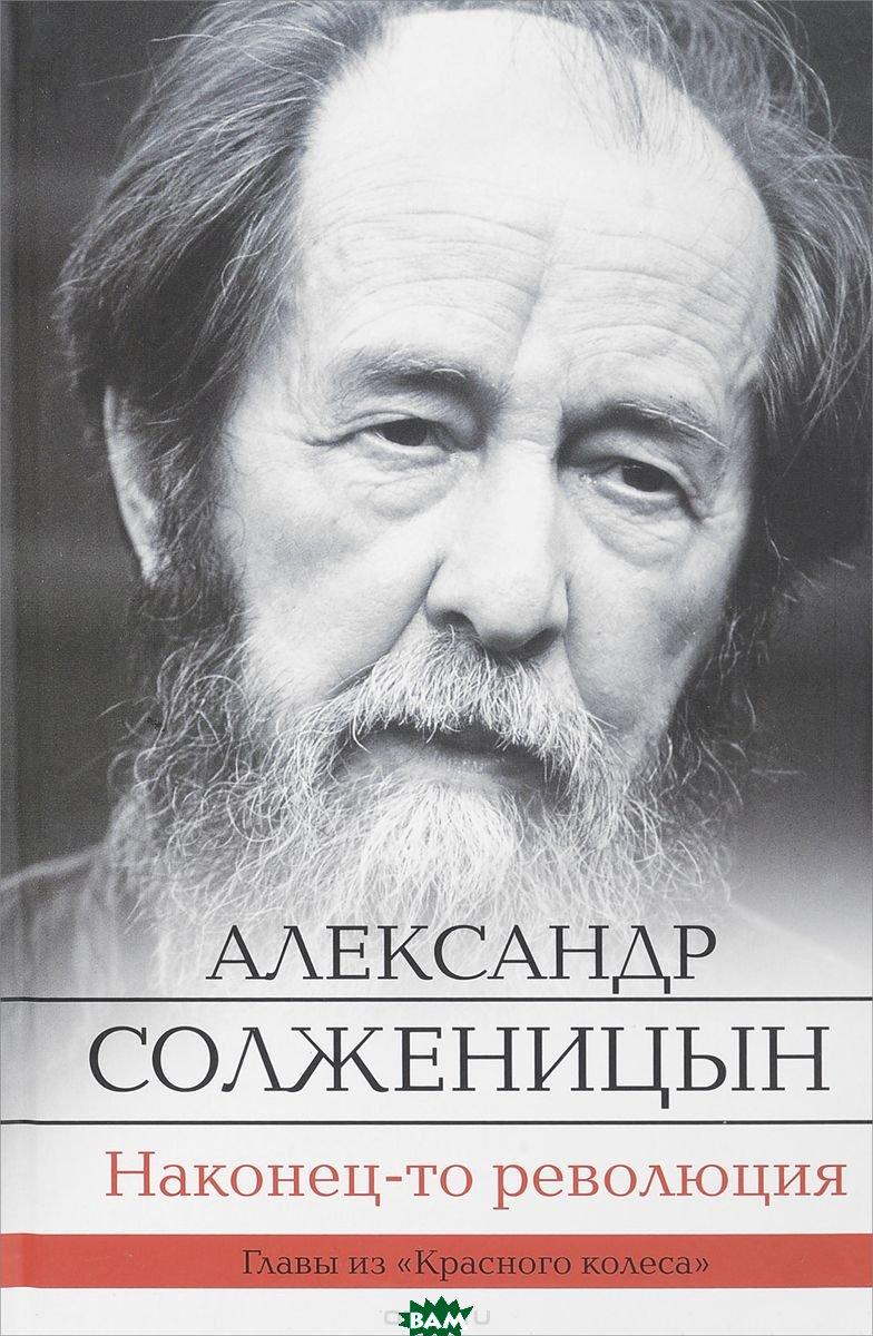 Купить Наконец-то революция, АСТ, Солженицын А.И., 978-5-17-103290-6