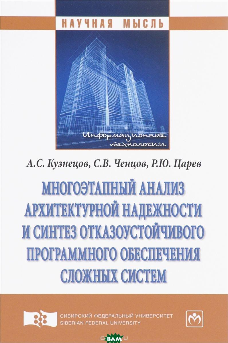 Купить Многоэтапный анализ архитектурной надежности и синтез отказоустойчивого программного обеспечения сложных систем. Монография, ИНФРА-М, Кузнецов А.С., 978-5-16-013303-4