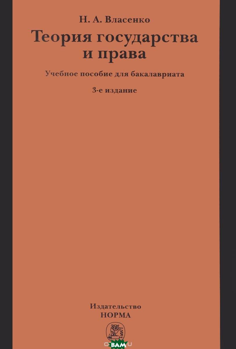Купить Теория государства и права, НОРМА, Власенко Н.А., 978-5-91768-869-5